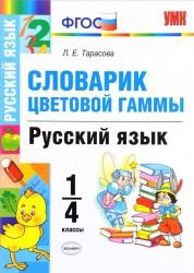 Словарик цветовой гаммы Русский язык 1-4 классы Пособие Тарасова ЛЕ