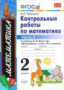 Контрольные работы по математике 2 класс к учебнику Моро МИ Пособие в 2 частях комплект Рудницкая ВН