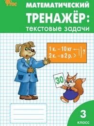 Математический тренажер Текстовые задачи 3 класс Пособие Давыдкина ЛМ