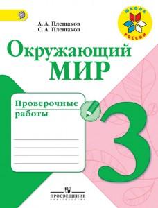 Окружающий мир Проверочные работы 3 класс Школа России Учебное пособие Плешаков АА 0+