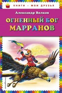 Огненный бог Марранов Книга Волков Александр 0+