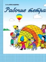 Математика 1 Класс в 4 частях комплект Рабочая тетрадь Александрова