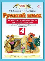 Русский язык Тесты и самостоятельные работы для текущего контроля 4 класс Планета знаний Пособие Калинина ОБ