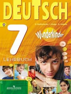 Немецкий язык 7 класс Вундеркинды Учебник Радченко ОА Конго ИФ Хебелер Г