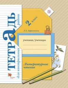 Литературное чтение Тетрадь для контрольных работ 2 класс Начальная школа XXI века Пособие Ефросинина ЛА