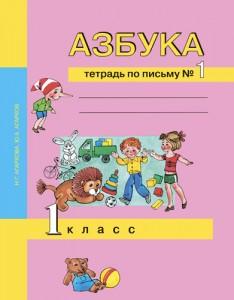 Азбука Тетрадь по письму 1 класс Пособие 1-3 части комплект Агаркова НГ 6+
