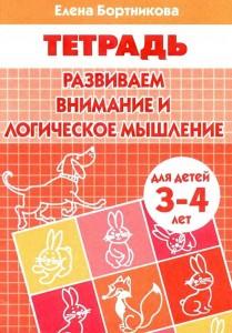Развиваем внимание и логическое мышление для детей 3-4 лет Рабочая тетрадь Бортникова ЕФ 0+