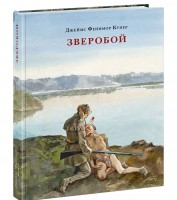 Зверобой или Первая тропа войны роман Книга Купер Джеймс Фенимор 12+
