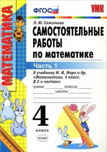 Математика Самостоятельные работы к учебнику Моро МИ 4 класс Пособие 1-2 часть комплект Самсонова ЛЮ