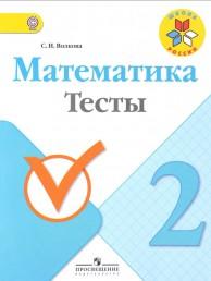 Математика Тесты 2 класс Школа России Учебное пособие Волкова СИ
