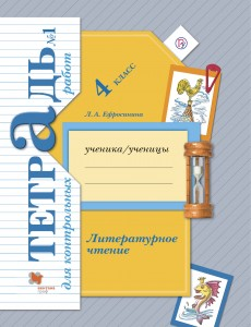 Литератуное чтение Тетрадь для контрольных работ 4 класс Начальная школа XXI века Пособие 1-2 часть комплект Ефросинина ЛА