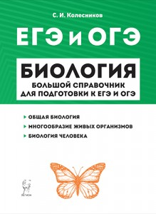 ЕГЭ и ОГЭ Биология Большой справочник Пособие Колесников СИ