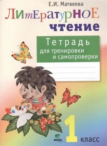 Литературное чтение 1 класс Тетрадь для тренировки и самопроверки Матвеева ЕИ