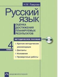 Русский язык Оценка достижения планируемых результатов 4 класс Методическое пособие + CD Лаврова НМ 16+