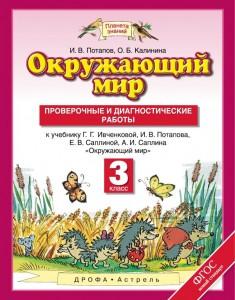 Окружающий мир Проверочные и диагностические работы к учебнику Ивченковой ГГ 3 класс Планета знаний Пособие Потапов ИВ