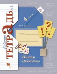 Пишем грамотно 4 класс Начальная школа XXI века Рабочая тетрадь 1-2 часть комплект Кузнецова МИ