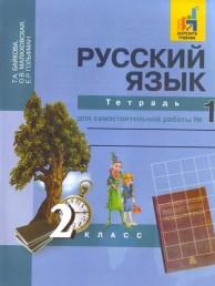 Русский язык 2 класс Тетрадь для самостоятельных работ Рабочая тетрадь 1-2 часть комплект Байкова ТА 6+