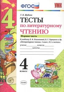 Литературное чтение Тесты к учебнику Климановой ЛФ 4 класс 1-2 части комплект Пособие Шубина ГВ