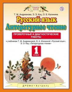 Русский язык Литературное чтение Проверочные и диагностические работы 1 класс Планета знаний Пособие Андрианова ТМ