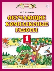 Обучающие комплексные работы 1 класс Планета знаний Учебное пособие Калинина ОБ