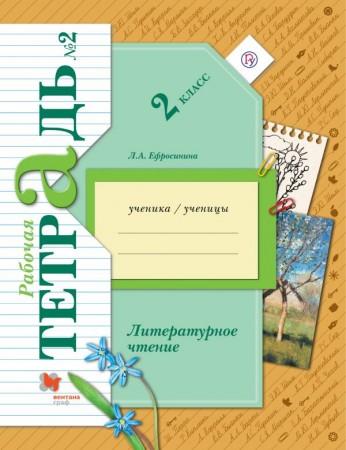Литературное чтение 2 класс Начальная школа XXI века Рабочая тетрадь 1-2 часть комплект Ефросинина ЛА