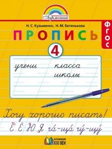 Пропись Хочу хорошо писать 1 класс Гармония Рабочая тетрадь 1-4 часть комплект Кузьменко НС