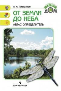От земли до неба Атлас определитель Учебное пособие Плешаков АА 0+