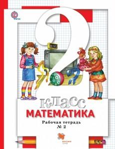 Математика 2 класс Рабочая тетрадь 1-2 часть комплект Минаева СС