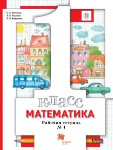 Математика 1 класс Рабочая тетрадь 1-3 часть комплект Минаева СС
