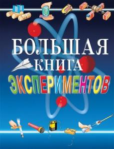 Большая книга Экспериментов для школьников Книга Мейяни Антонелла 12+
