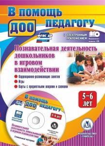 Познавательная деятельность дошкольников 5-6 лет в игровом взаимодействии Пособие + CD Афонькина ЮА 0+
