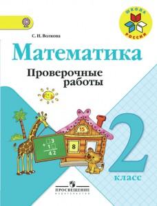 Математика Проверочные работы 2 класс Школа России Учебное пособие Волкова СИ 0+