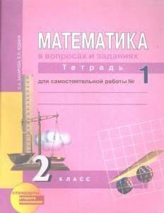 Математика в вопросах и заданиях Тетрадь для самостоятельной работы 2 класс Рабочая тетрадь 1-3 часть комплект Захарова ОА 6+