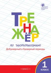 Тренажер по чистописанию Добукварный и букварный периоды 1 класс Учебное пособие Жиренко ОЕ 6+