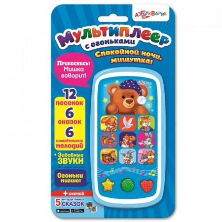 Электронная музыкальная игрушка Мультиплеер с огоньками Спокойной ночи мишутка 3+