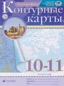 Контурные карты География 10-11 классы Учебное пособие Приваловский АН 6+