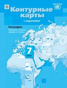 Контурные карты с заданиями География Материки океаны народы и страны 7 класс Душина ИВ