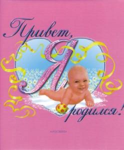 Привет я родился Альбом на память Розовый Румянцева 0+