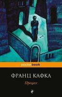 Процесс Книга Франц Кафка 16+