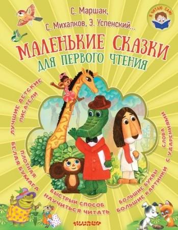 Маленькие сказки для первого чтения Книга Парнякова М 0+
