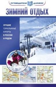 Зимний отдых Лучшие горнолыжные курорты в России и рядом Книга Головин Владимир 12+