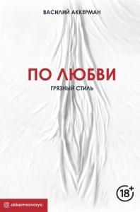 По любви Грязный стиль Книга Аккерман Василий 18+