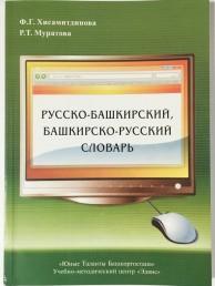 Русско Башкирский Башкирско русский Словарь Хисамитдинова