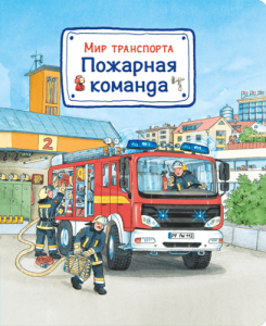 Мир транспорта Пожарая команда Книга Гернхойзер Сюзанна 0+