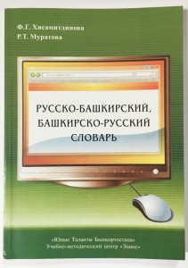 Русско Башкирский Башкирско русский Словарь Хисамитдинова ФГ