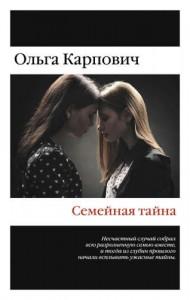 Семейная тайна Книга Карпович