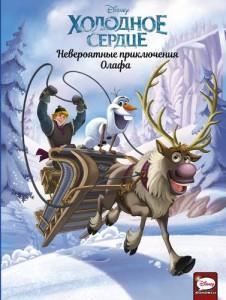 Холодное сердце Невероятные приключения Олафа Книга Караманья Джо 6+