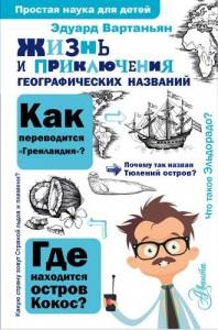 Жизнь и приключения география названий Книга Вартаньян Эдуард 6+