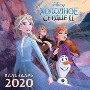 Календарь на 2020 год Холодное сердце 2 0+