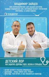 Детский ЛОР Как защитить здоровье ушек носика и горлышка Книга Зайцев Владимир 16+